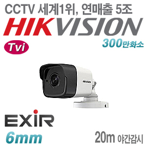 [TVI-3M] [세계1위 HIKVISION] DS-2CE16F1T-IT [6mm 20m WDR EXIR]