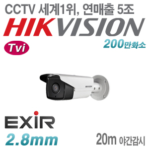 [Tvi-2M] [세계1위 [HIKVISION] DS-2CE16D0T-IT1 [2.8mm 20m IR]