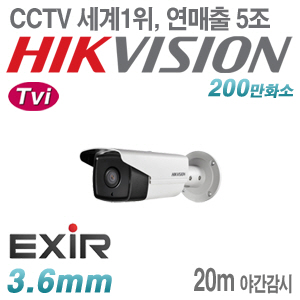 [Tvi-2M] [세계1위 [HIKVISION] DS-2CE16D0T-IT1 [3.6mm 20m IR]