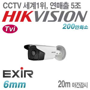 [Tvi-2M] [세계1위 [HIKVISION] DS-2CE16D0T-IT1 [6mm 20m IR]