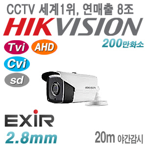 [올인원-2M] [세계1위 HIKVISION] DS-2CE16D0T-IT1F [2.8mm EXIR IP66] [TVi AHD Cvi SD]