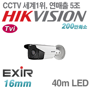 [Tvi-2M] [세계1위 [HIKVISION] DS-2CE16D0T-IT3 [16mm 40m IR]