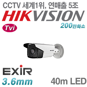[Tvi-2M] [세계1위 [HIKVISION] DS-2CE16D0T-IT3 [3.6mm 40m IR]