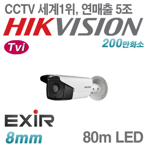 [Tvi-2M] [세계1위 [HIKVISION] DS-2CE16D0T-IT5 [8mm 80m IR]