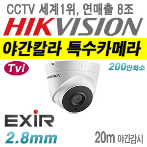 [Tvi-2M] [세계1위 HIKVISION] ds-2CE56D8T-IT1[야간칼라 2.8mm 20m EXIR IP66 TDN]