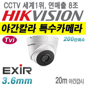 [Tvi-2M] [세계1위 HIKVISION] ds-2CE56D8T-IT1[야간칼라 3.6mm 20m EXIR IP66 TDN]