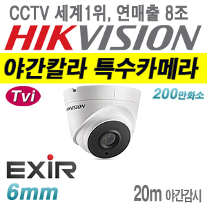 [Tvi-2M] [세계1위 HIKVISION] ds-2CE56D8T-IT1[야간칼라 6mm 20m EXIR IP66 TDN]