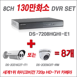 [IP,TVI,SD 8CH] DS-7208HGHI-E1 + [Tvi-1.3M] DS-2CE56C0T-IRM + [Tvi-1.3M] DS-2CE16C2T-IT1 x 8개 세트