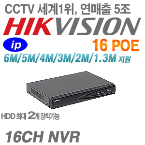 [IP-NVR] [세계1위 HIKVISION] DS-7616NI-E2/16P [ 2HDD 16POE]