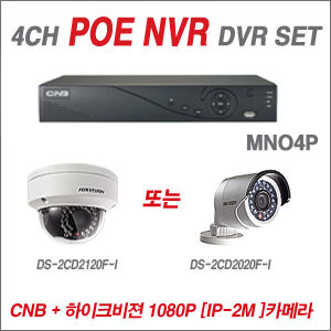 [4CH] CNB MN04P + [IP-2M] DS-2CD2120F-I + [IP-2M] DS-2CD2020F-I