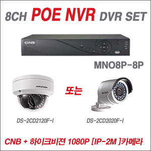 [8CH] CNB MN08-8P + [IP-2M] DS-2CD2120F-I+ [IP-2M] DS-2CD2020F-I