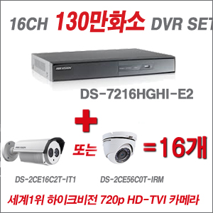 [IP,TVI,SD 16CH] DS-7216HGHI-E2 + [Tvi-1.3M] DS-2CE56C0T-IRM + [Tvi-1.3M] DS-2CE16C2T-IT1 x 16개 세트